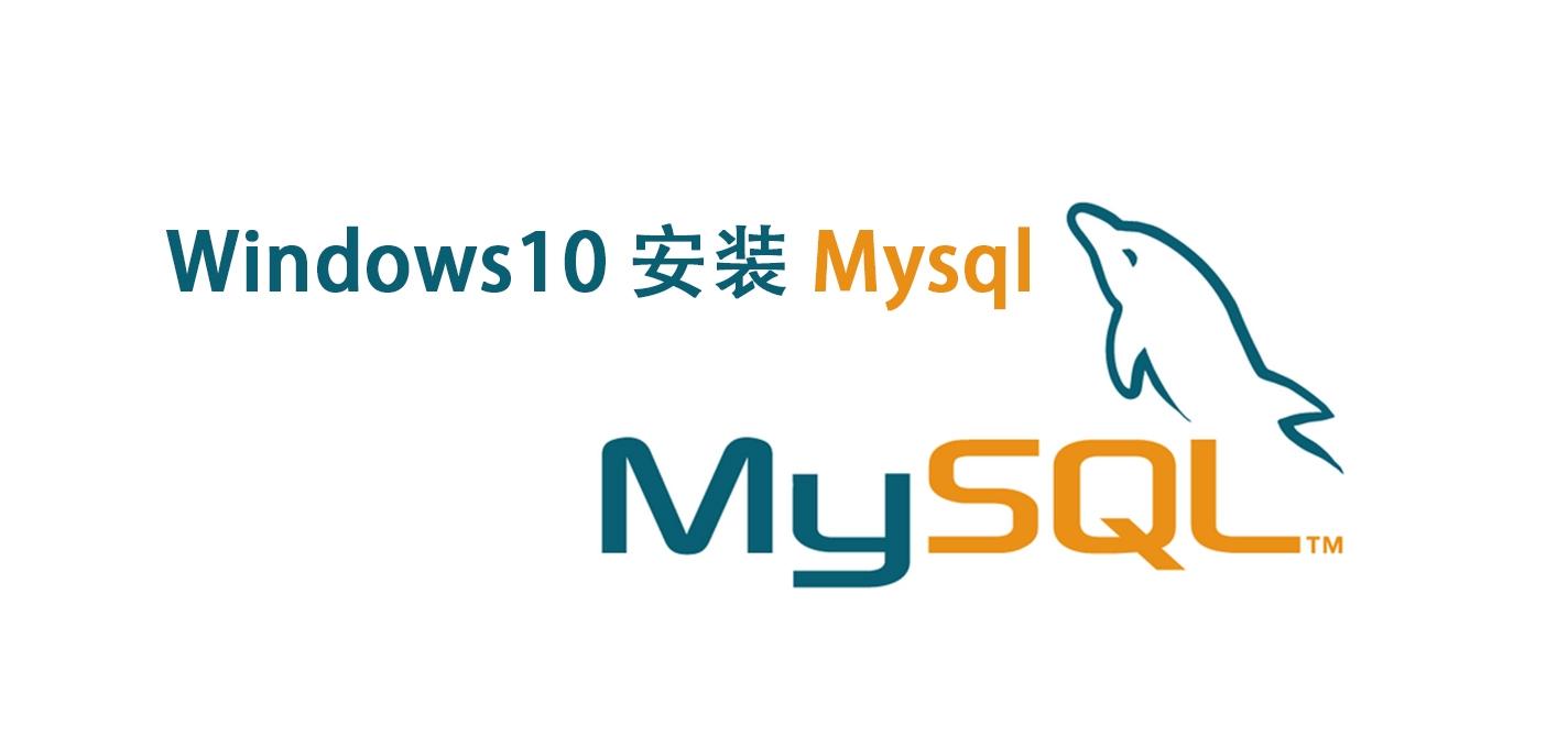 windows10安装mysql