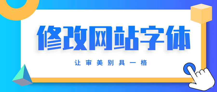 修改网站字体