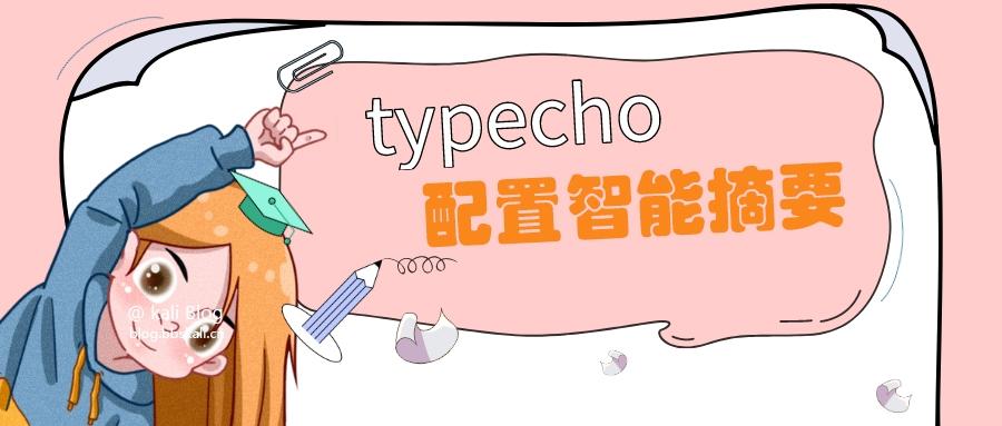 typecho设置智能摘要