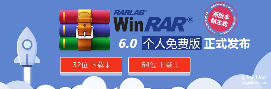 Winrar6.0去广告