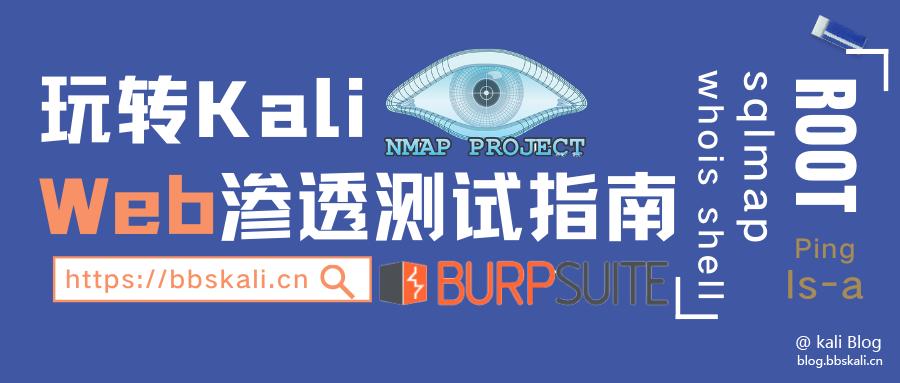 Kali Web渗透测试指南